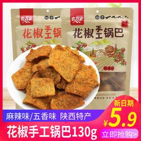 陕西特产农万家手工花椒锅巴130克*3袋五香麻辣味传统膨化零食物