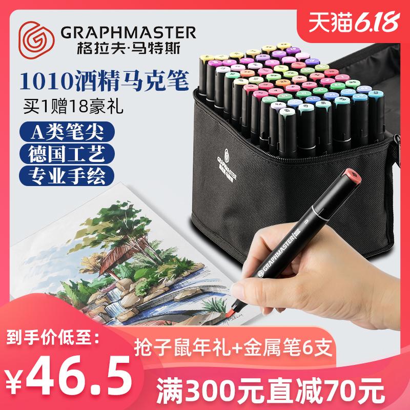 点击查看商品:正品GM1010酒精油性马克笔sta斯塔美术生专用套装双头动漫手绘绘画油?