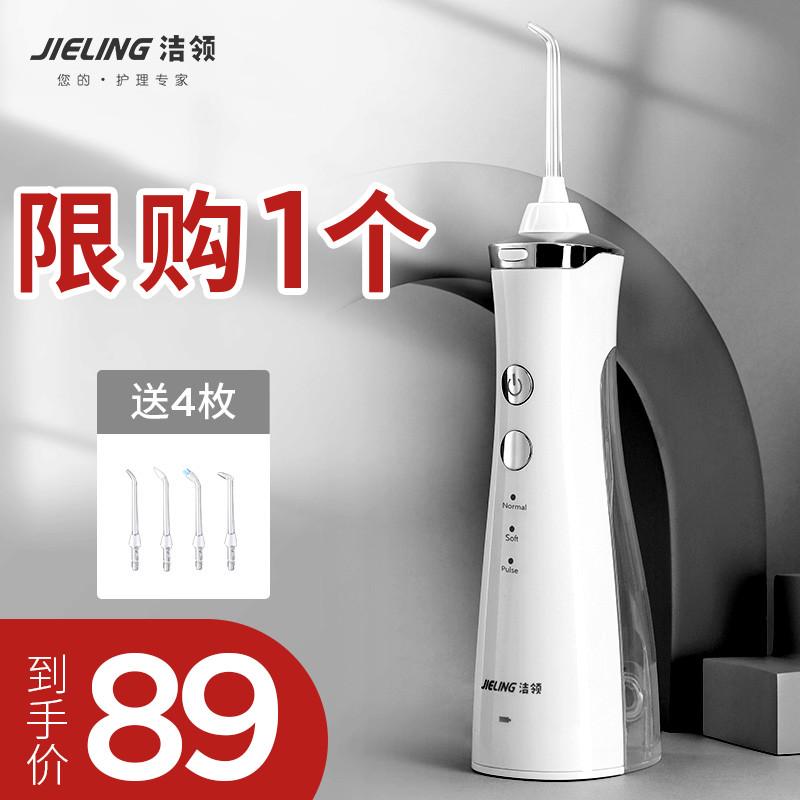 电动冲牙器便携式家用正畸洗牙器牙结石水牙线洁牙器牙缝清洁神器
