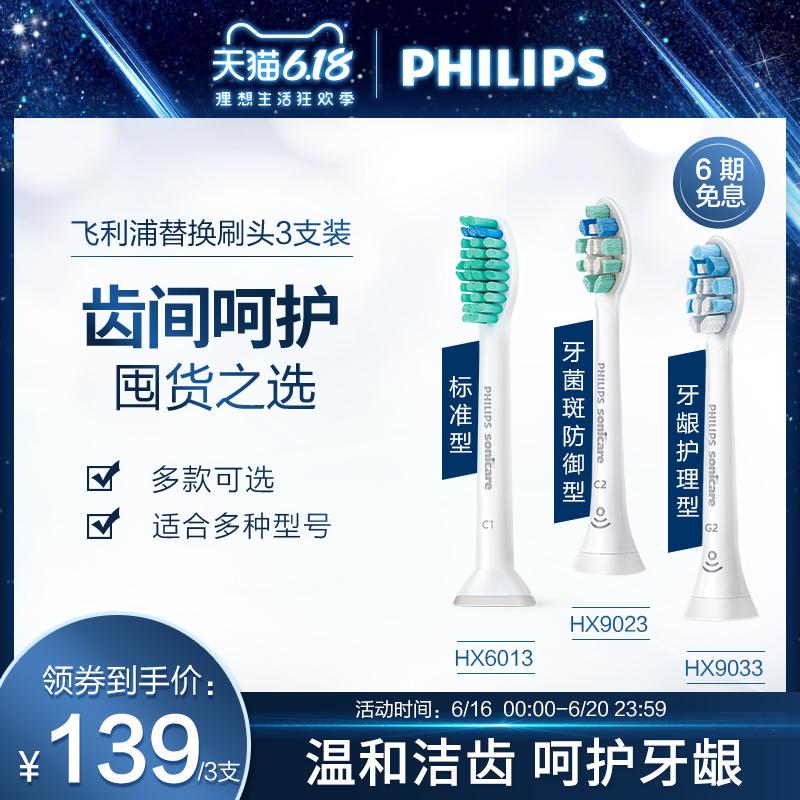 飞利浦电动牙刷头HX6013/HX9023/HX9033适用HX3226/HX6730等型号