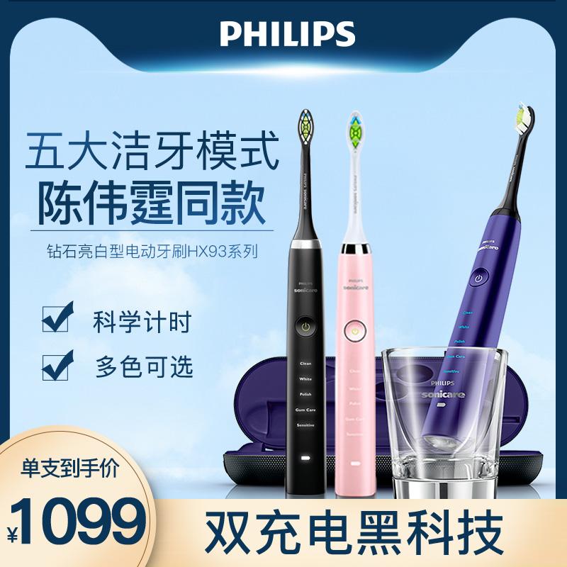 飞利浦成人电动牙刷HX9352/HX9362/HX9372等钻石系列声波震动牙刷