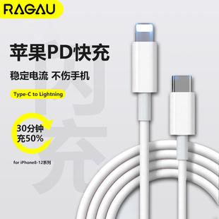 RAGAU闪充充电线适用苹果iphone8/xs/11/se2/ipad/PD快充数据线