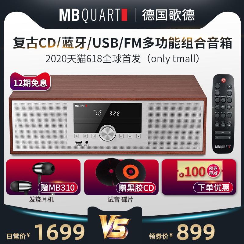 MBQUART德国歌德MB300无线蓝牙CD播放USB FM收音机组合台式HIFI音响音箱客厅电视超重低音炮家用家庭影院套装