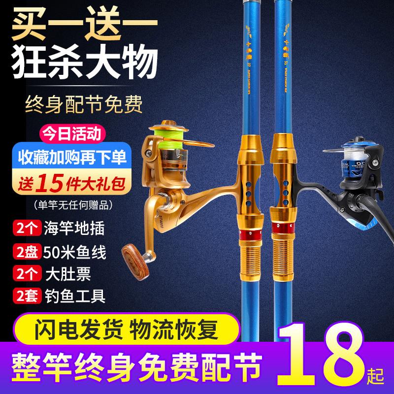 特价海竿超轻超硬抛竿钓鱼竿套装海钓甩杆远投竿碳素超硬超轻海杆