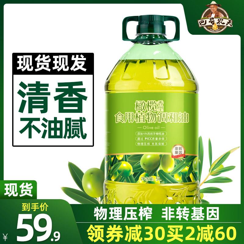 【好运花】橄榄油食用油橄榄非转基因植物油调和油物理压榨5L