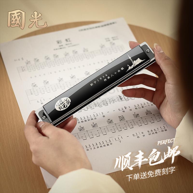 顺丰上海国光口琴专业演奏级初学者学生入门24孔c复音重儿童成人