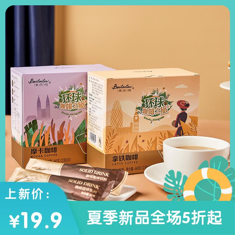 清茶湾三合一即溶速溶咖啡摩卡拿铁奶茶粉冲调饮品丝袜奶茶台式