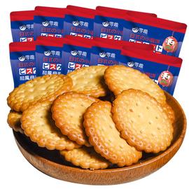 零趣日式小圆饼整箱海盐粗粮饼干多口味散装休闲零食品小吃F