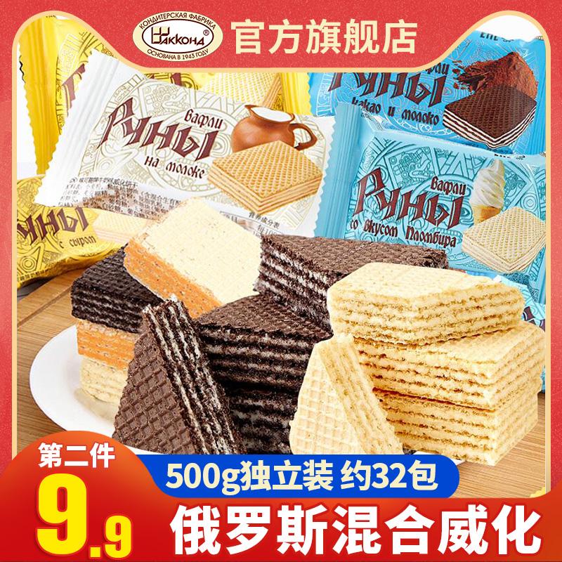 俄罗斯进口混合威化饼干冰淇淋巧克力500g阿孔特零食小吃休闲食品