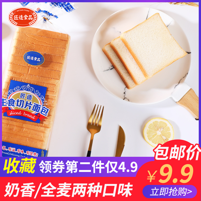 全麦吐司面包粗粮三明治面包切片吐司饱腹早餐面包代餐休闲食品