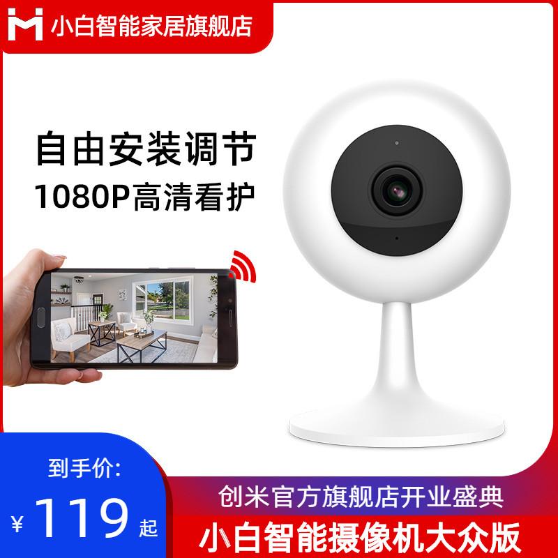 创米小白智能摄像机1080P高清监控摄像头家用手机远程红外夜视