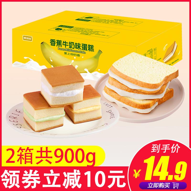 点击查看商品:香蕉牛奶蛋糕充饥夜宵整箱懒人早餐速食面包糕点零食小吃休闲食品