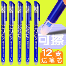 青花款中国lu2可擦中性lf0.5热可擦笔芯晶蓝魔易檫笔(小)学生用3-5年级魔力擦