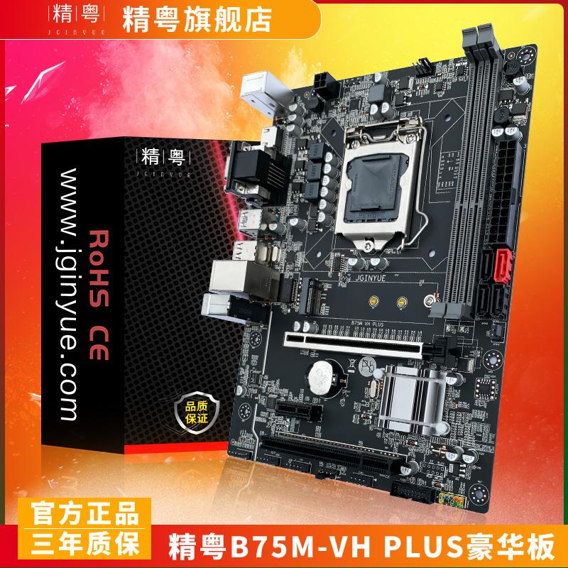 精粤B75/H61/B85/X79/X99主板电脑游戏cpu套装ddr3酷睿i3 i5 i7e3