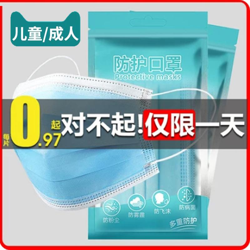 点击查看商品:含熔喷布口罩一次性成人蓝色现货囗罩50个三层防护防尘透气口鼻罩