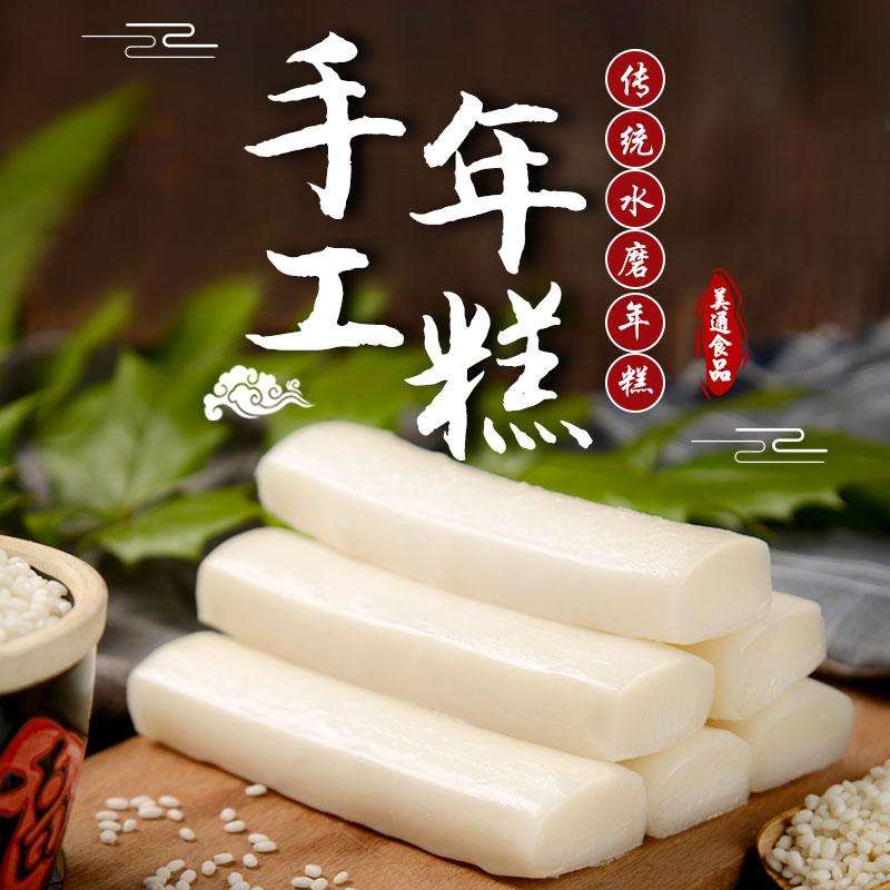 米佳禾手工水磨年糕即食便携年糕条火锅年糕韩式辣炒年糕盒装速食