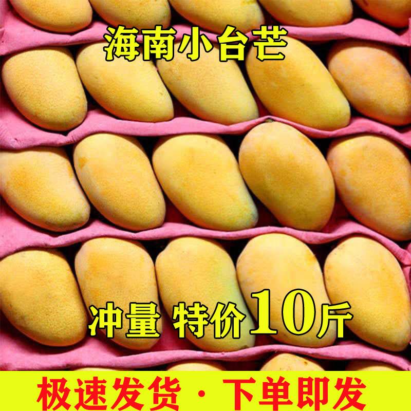 海南小台芒果应季水果10斤整箱包邮 现货小台农芒现摘现发