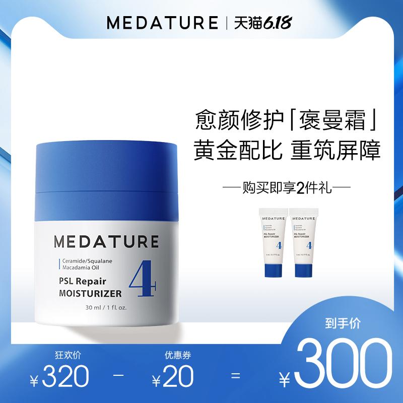 Medature修润霜4号修护敏感肌修复红血丝肌肤屏障面霜乳液褒曼霜