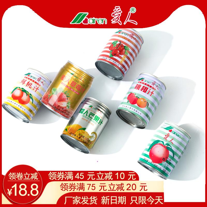 爱人果汁白桃汁250ml山楂果蔬汁纯果汁网红果汁饮料整箱新品