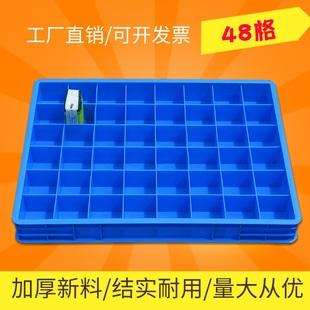 塑料周转箱长方形48格螺丝收纳盒