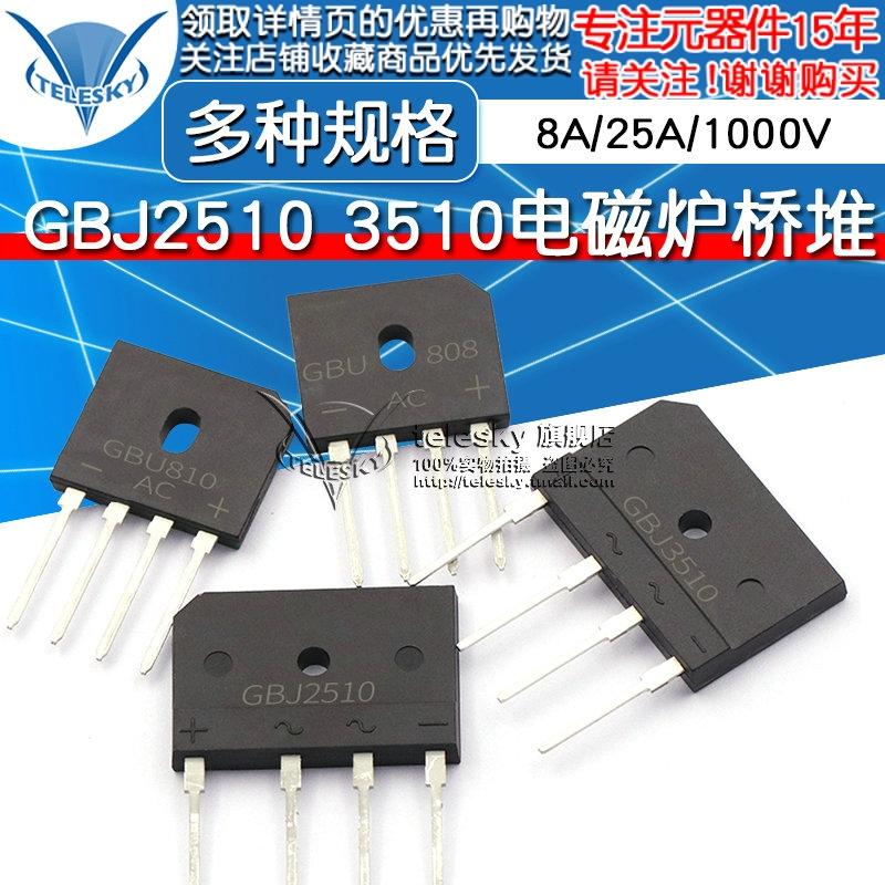 GBJ2510 3510电磁炉桥堆 8A/25A/1000V GBU808/810 扁桥整流器桥
