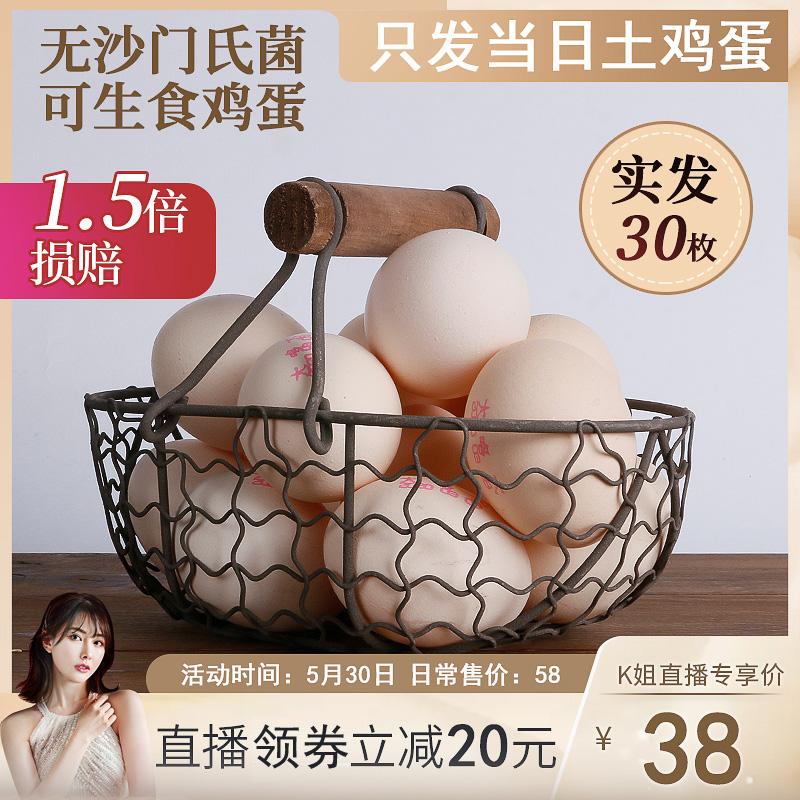 超日本可生食标准无菌鸡蛋新鲜生吃无菌蛋正宗农家散养土鸡蛋30枚