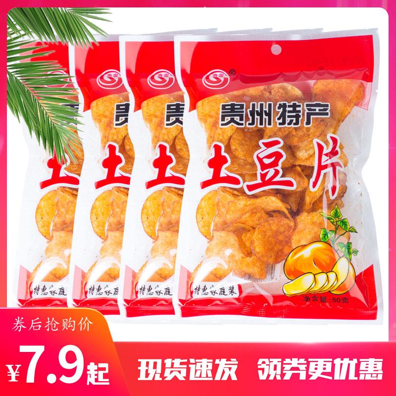 贵州特产 网红麻辣土豆片香脆美味小吃薯片 油炸洋芋片小时候味道