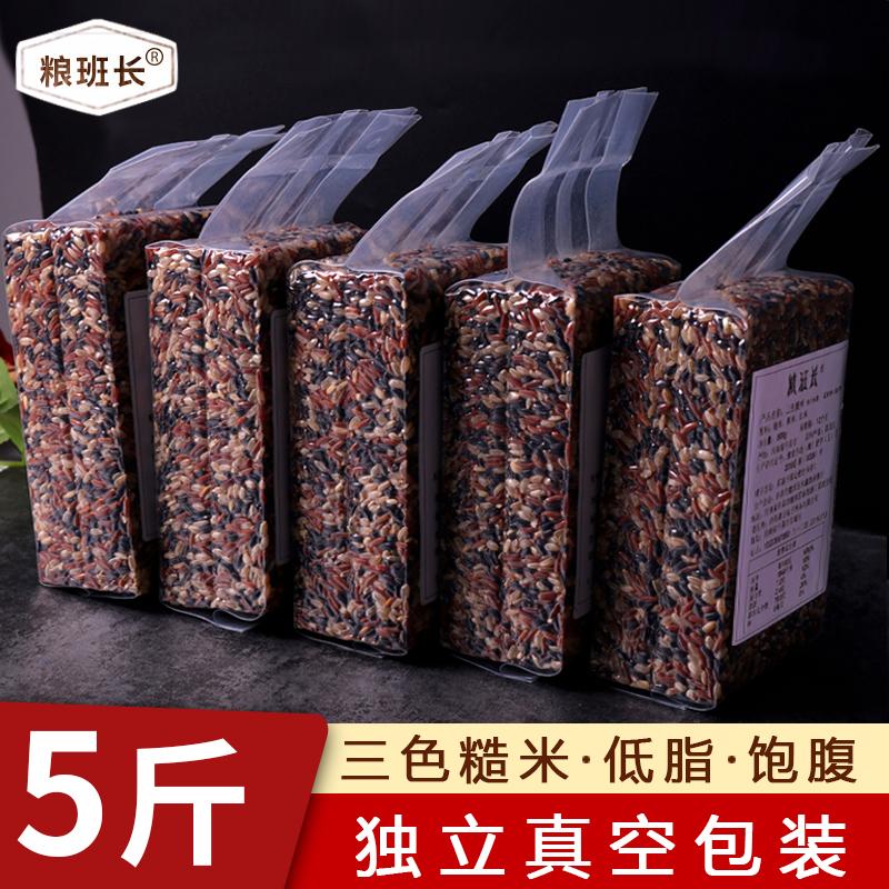 粮班长三色糙米新米5斤真空五谷杂粮粗粮黑米红米健身脂减孕妇餐