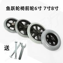 鱼跃轮椅原kq2前轮配件xxu橡胶(小)轮实心免充气轱辘6寸7寸8寸