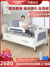 迈德斯特家用多功能1r6痪病的全1q床老的病床电动护理床