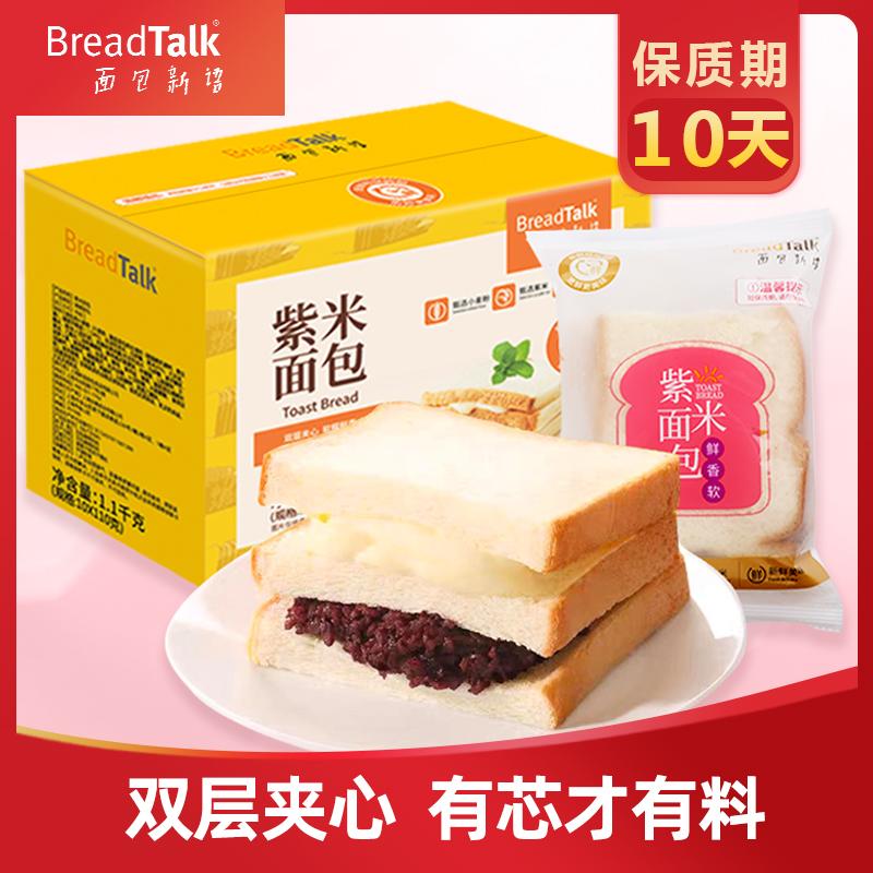 面包新语紫米面包整箱1100g 吐司切片紫糯米夹心奶酪糕点营养早餐图片