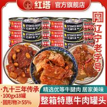 红塔红烧番茄香辣100g*18罐in13餐肉制ze即食特产