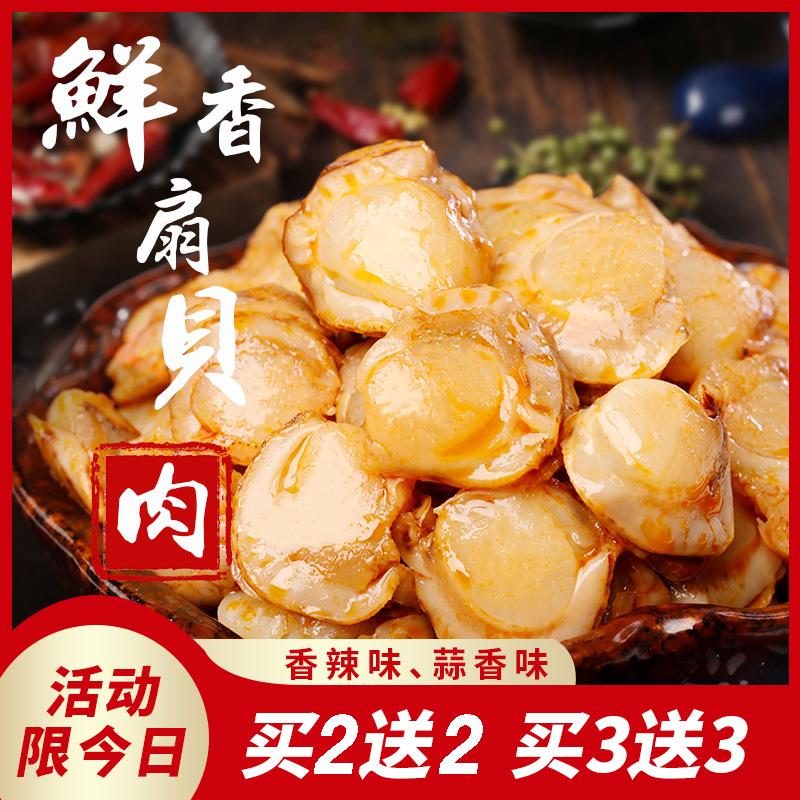 新鲜开袋即食扇贝肉 香辣蒜蓉海鲜零食休闲小吃真空独立包装