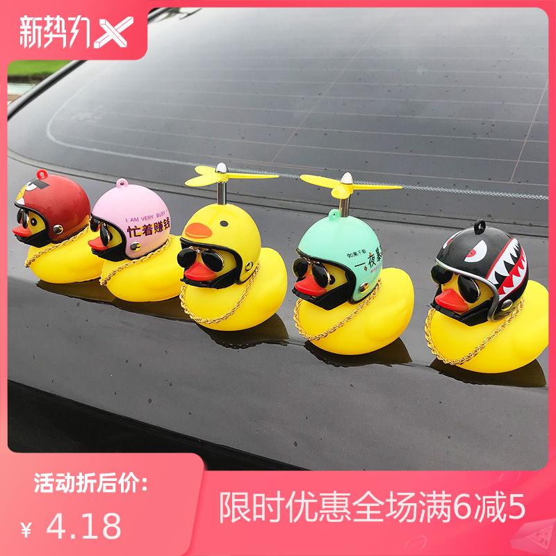小黄鸭车载摆件竹蜻蜓头盔破风鸭子抖音同款社会鸭网红汽车上公仔