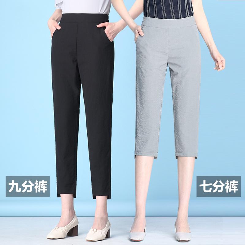 哈伦裤女夏季薄款裤子2020年新款冰丝女裤七分宽松休闲直筒九分裤