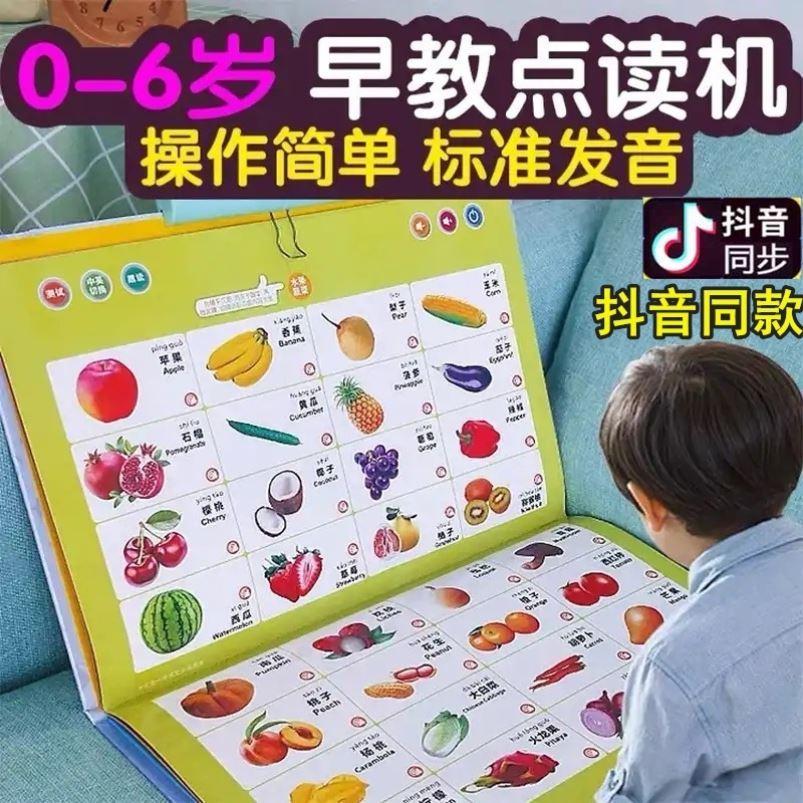 幼儿童点读发声书有声读物早教机小孩学习宝宝益智玩具点读书电子