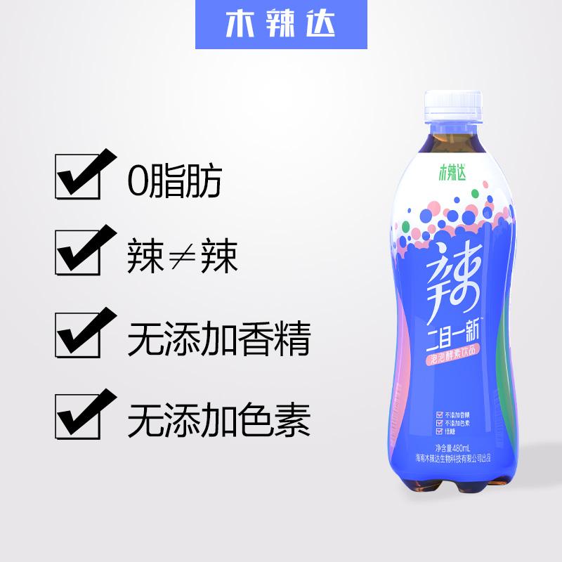 木辣达 辣木气泡水饮料植物酵素0脂肪果味汽水非凉茶480ml*5瓶装