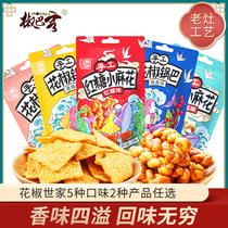 花椒世家陕西韩城手工花椒锅巴网红麻辣味零食158g袋玉米膨化特产