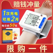 修正腕式血压计测量器家用an9电高精准qi用老的量血压测压计