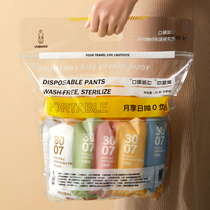 30条日抛一次性内裤女便携纯棉男士平角短裤旅游必备神器旅行用品