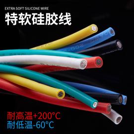 特软硅胶线航模耐高温高压超软锂电池线20 18 16 14 12 10 8 6AWG