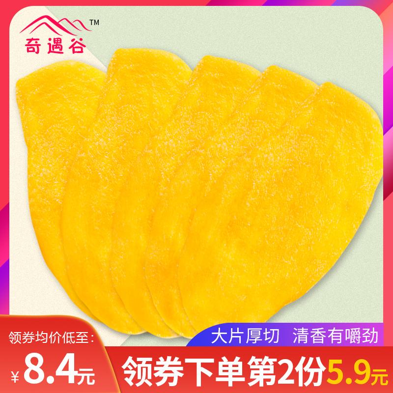 【奇遇谷】芒果干108g泰国风味果脯水果干休闲特产办公室零食小吃