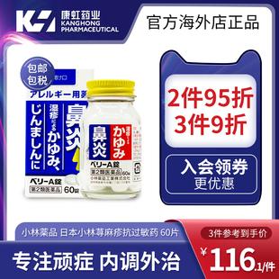 日本寻麻疹药小林抗过敏药丸止痒瘙痒内服荨麻疹湿疹止痒慢性鼻炎