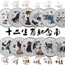任选十二猴an2鸡年猴年qi硬币贺岁福字硬币彩银币
