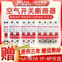 1P2P3P小型斷路器保護開關63A空開NBE7正泰空氣開關電閘開關家用