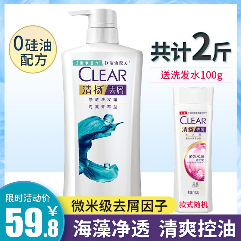 清扬 硅油 女士 海藻 洗发水 去屑 止痒 清爽 控油 正品