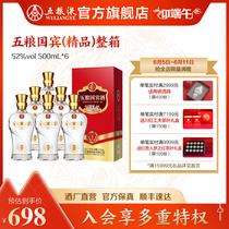 【酒厂直营】五粮国宾(精品)52度500mL整箱装浓香型白酒