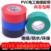 电工胶带加宽超长3公分3sm9m25mimc彩色电气配件阻燃防水胶布