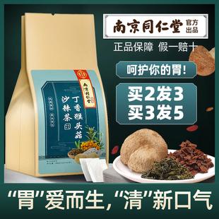 南京同仁堂丁香叶茶养正品胃茶叶渭舒除调理暖胃肠胃非口臭特级