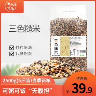 农道好物三色糙米五谷杂粮红米黑米糙米粗粮健身饱腹胚芽减体脂饭